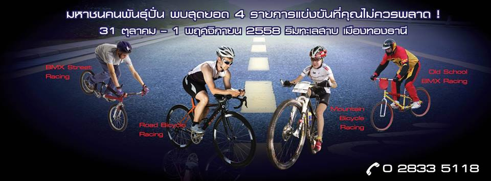 Bicycle Race 2015