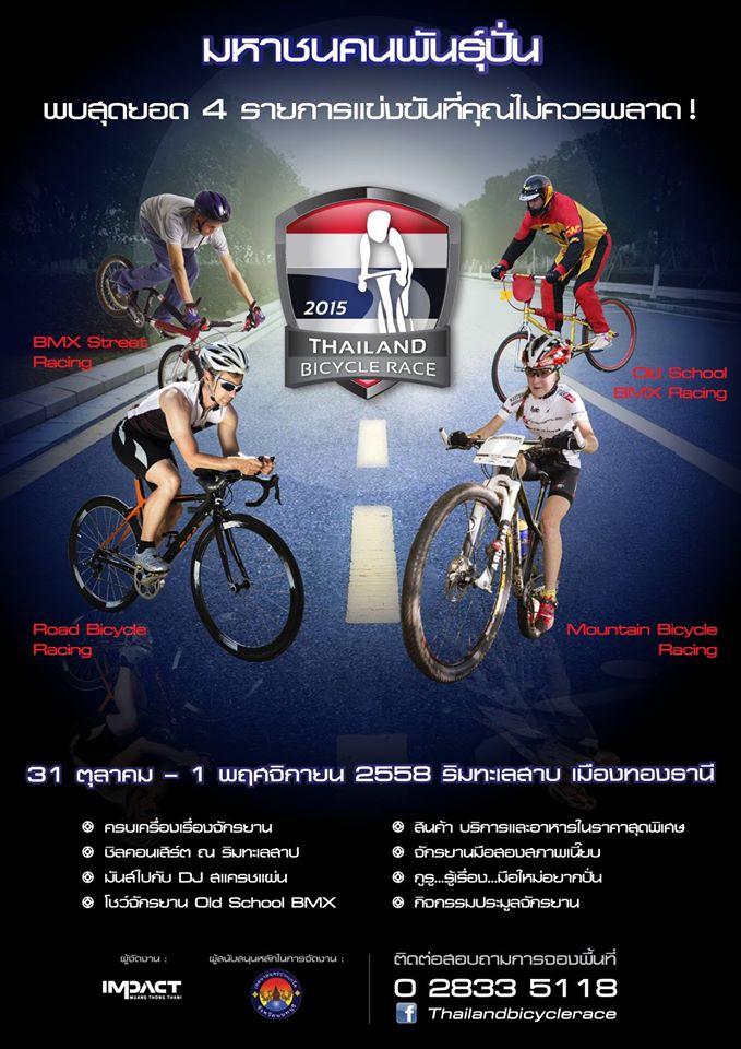 thaibike001