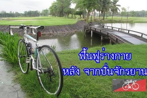 หลัง จากปั่นจักรยาน