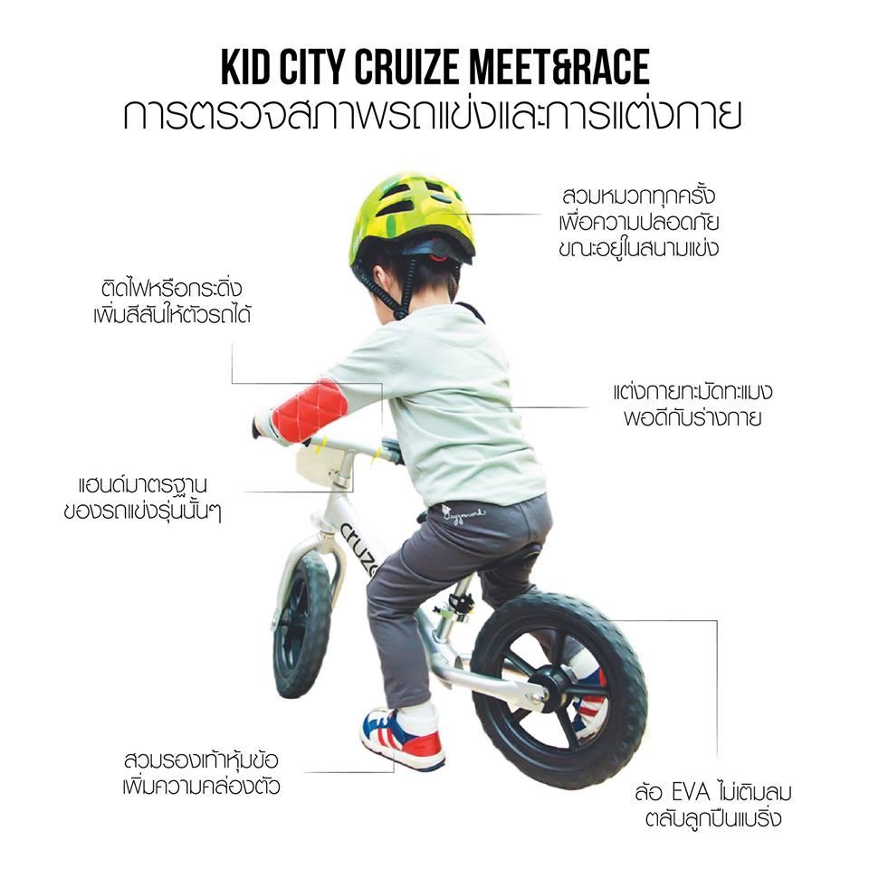 KID CITY CRUIZE Meet&Race V.5 2