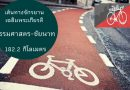"""""""ธรรมศาสตร์-ชัยนาท"""" สร้างเส้นทางจักรยานเฉลิมพระเกียรติ"""