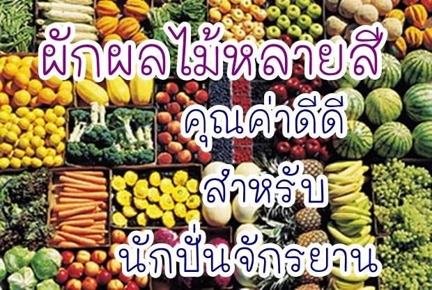 -ผัก-ผลไม้