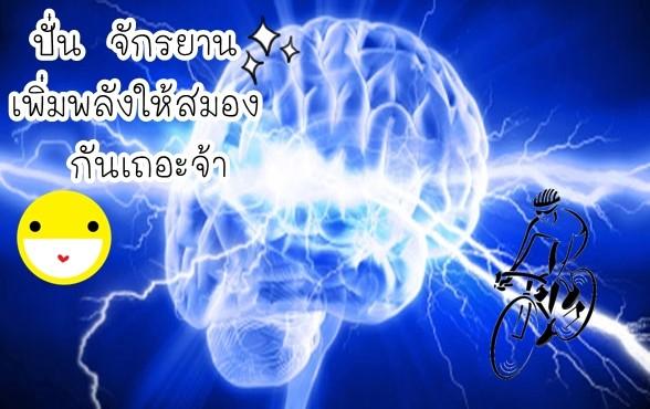 ปั่น จักรยาน เพิ่มพลังให้สมอง กันเถอะจ้า