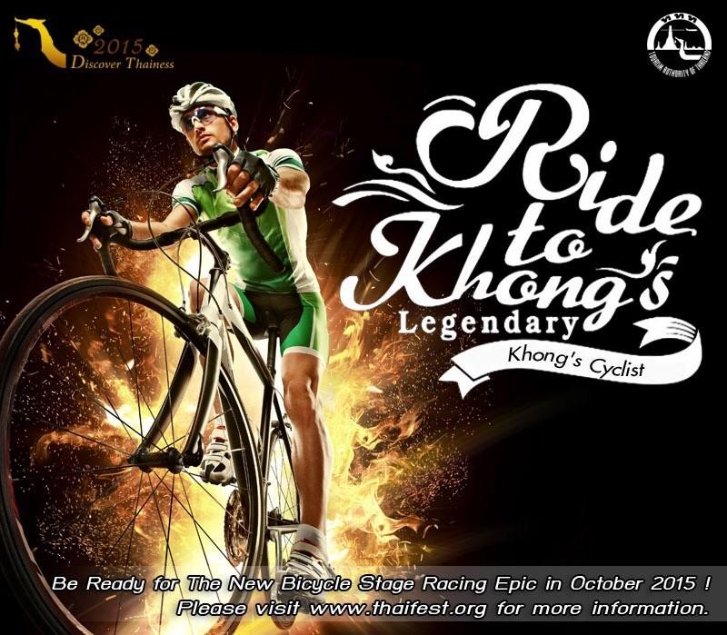 แข่งจักรยาน