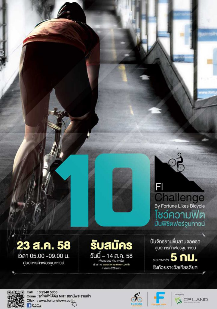 10 Fl. CHALLENGE by FORTUNE LIKES BICYCLE
