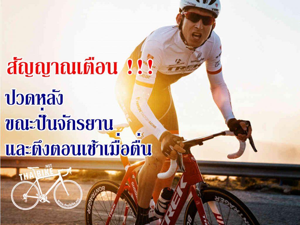 ปวดหลังขณะปั่นจักรยาน และตึงตอนเช้าเมื่อตื่น