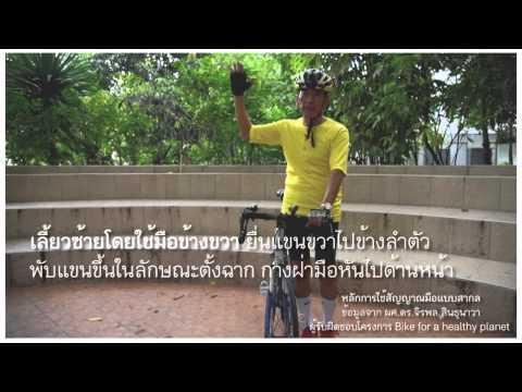สัญญาณจักรยาน