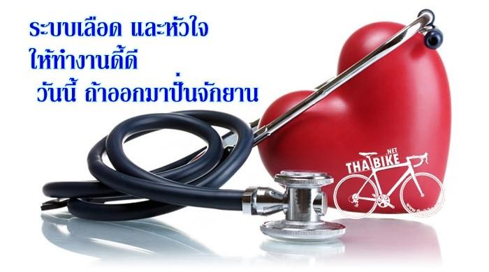 โรคหัวใจ-01