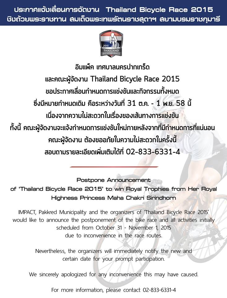THAILAND BICYCLE RACE 2015