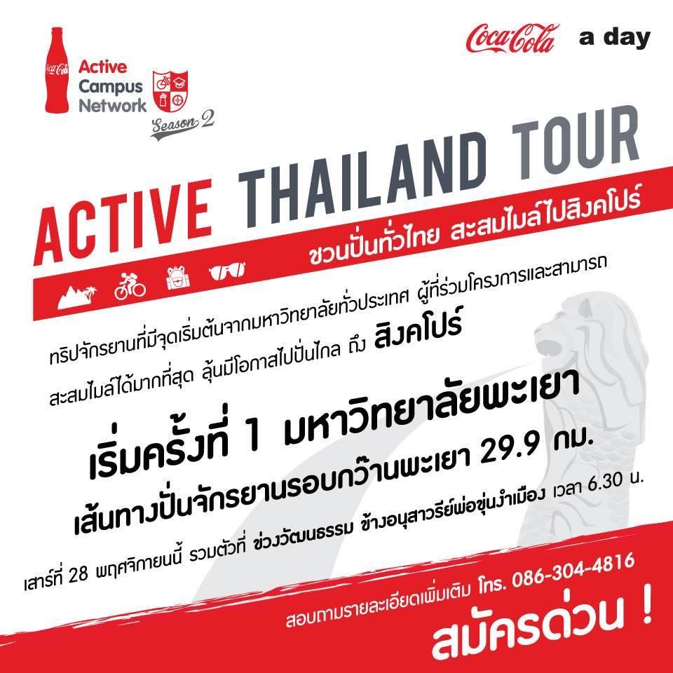 ปั่นทั่วไทย