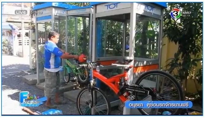 ตู้ซ่อมจักรยาน1
