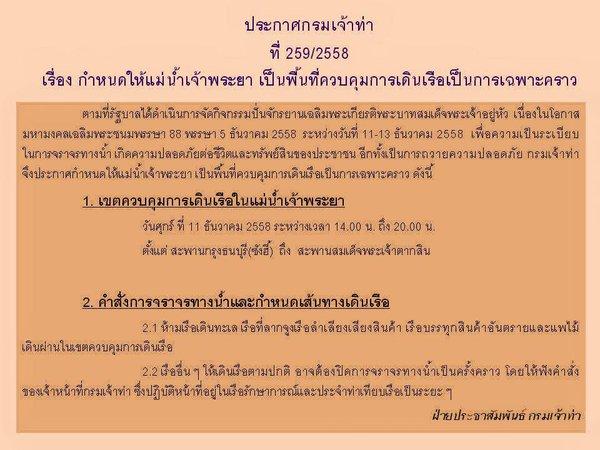 thaibike007