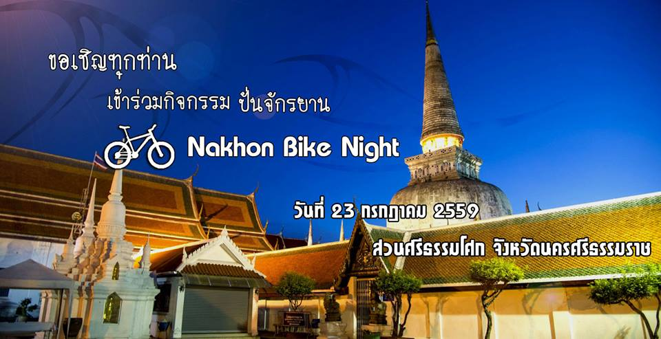Nakhon Bike Night 2