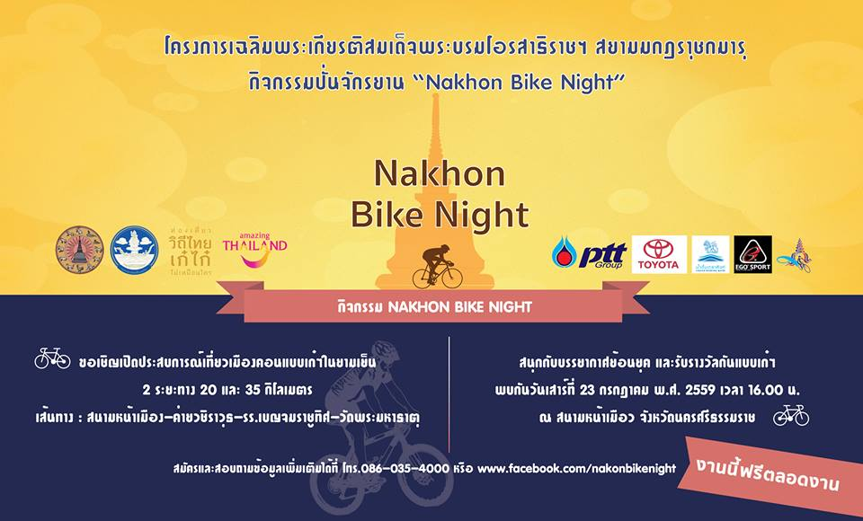 Nakhon Bike Night