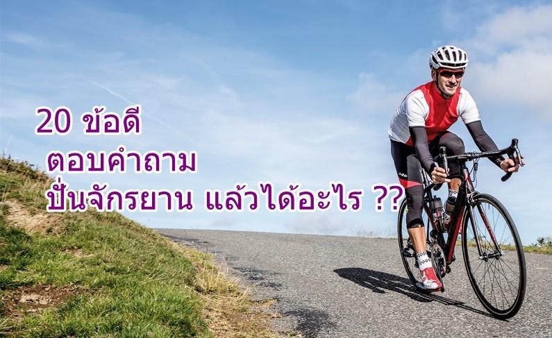 ปั่นจักรยานไล่ โรคเรื้อรัง