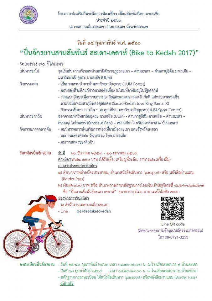 sadao-bike-to-kedah-2