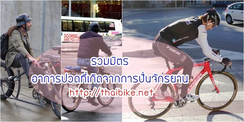 ปวดปั่นจักรยาน