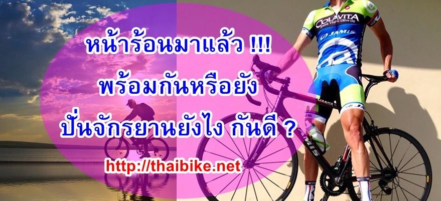 จักรยาน 1