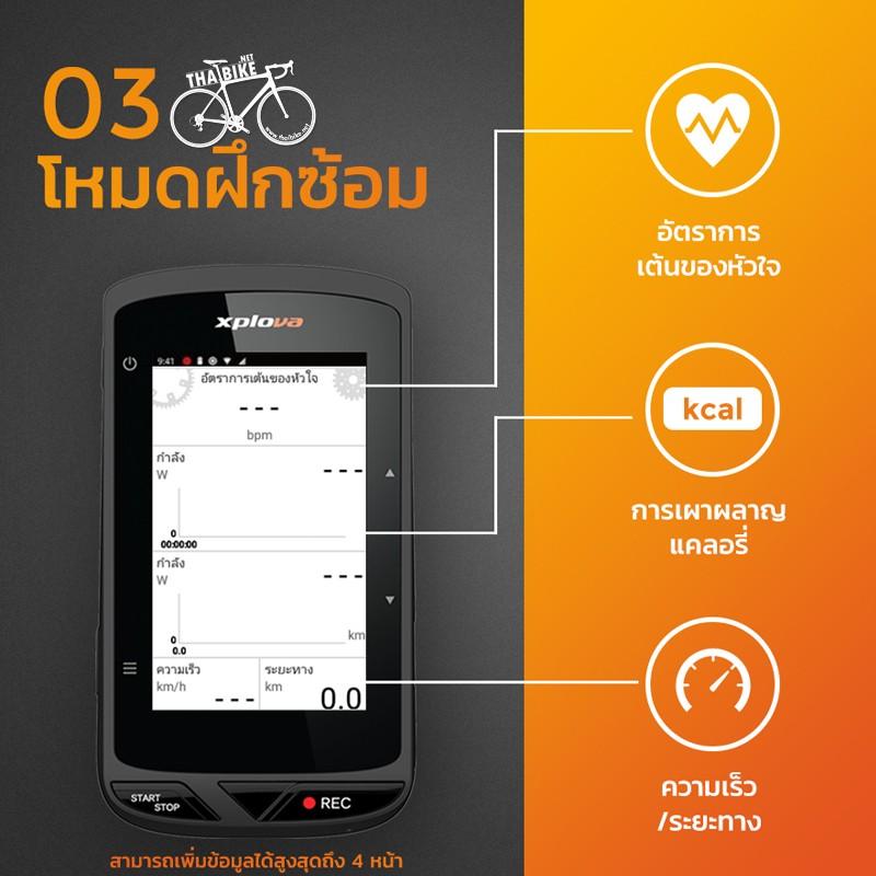 xplovax5_thaibike_001