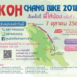 งานปั่นจักรยานบนเกาะช้าง KOH CHANG BIKE 2018